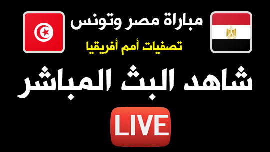 مباراة مصر وتونس